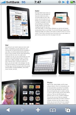 【PC&Gadget】iPadは、私のライフスタイルにマッチするか、否か。